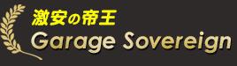 Garage Sovereign(がれーじそぶりん)