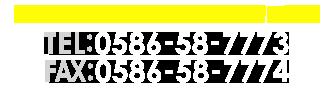 注文、販売、オークション代行も承わります。 TEL:0586-58-7773 FAX:0586-58-7774